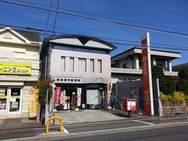 堺家原寺郵便局