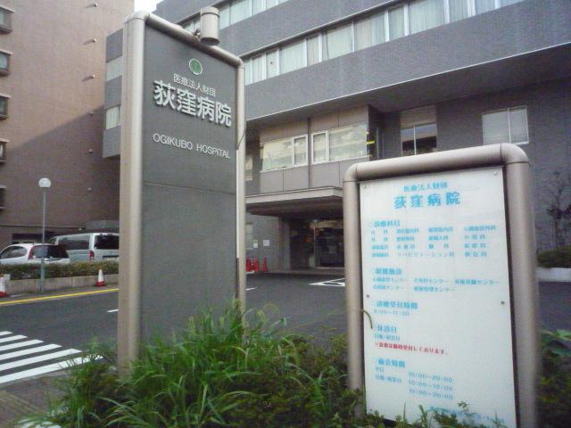 荻窪病院徒歩7分