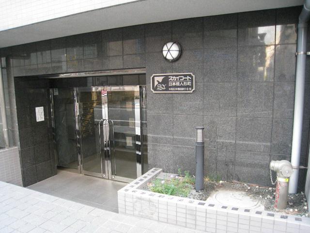 スカイコート日本橋人形町共用設備