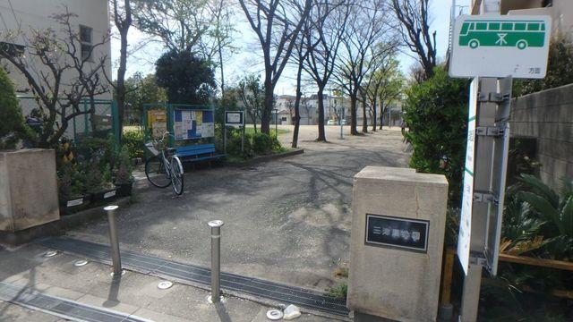 三津屋公園