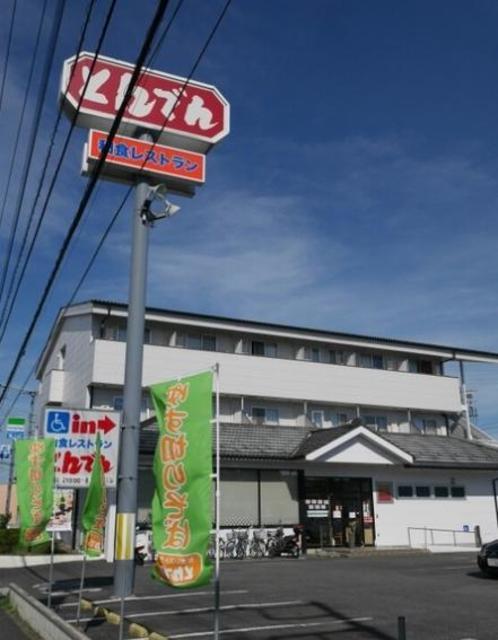 レオネクスト日野万願寺[周辺施設]飲食店