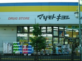 マツモトキヨシ東蒲生店