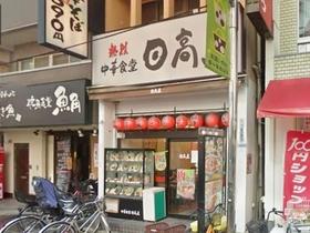 中華食堂日高屋東十条店
