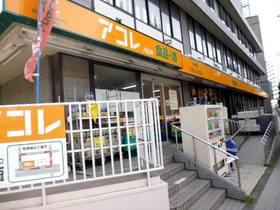 アコレ 成増一丁目店