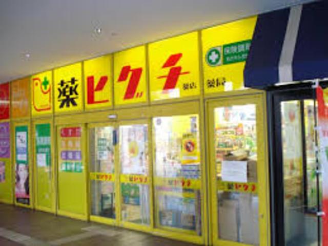 薬のヒグチ岩田駅前店
