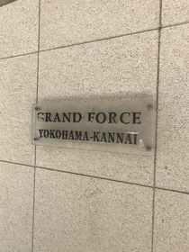 グランフォース横浜関内外観