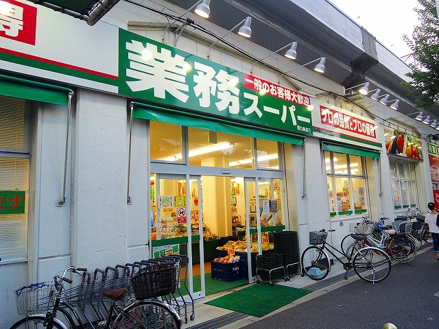 業務スーパー西九条店