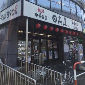 中華食堂日高屋指扇店