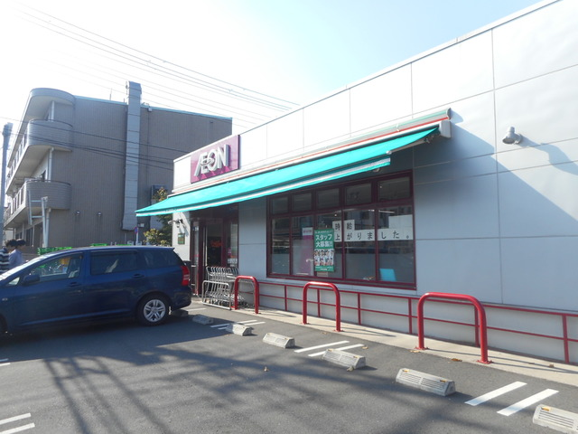 アリーズ尾山台[周辺施設]スーパー