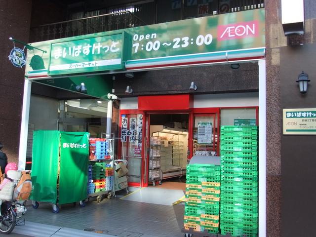 オーパス信濃町[周辺施設]スーパー