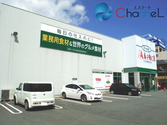 A−プライス久留米店