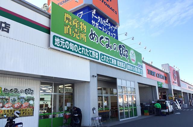 めぐみの郷泉佐野中庄店