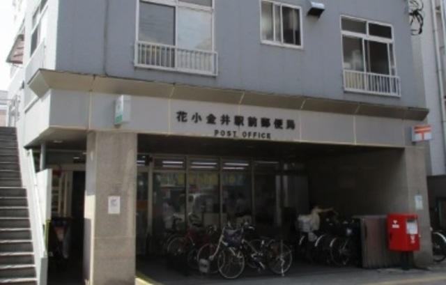 (シニア限定)ヘーベルタウン花小金井[周辺施設]郵便局