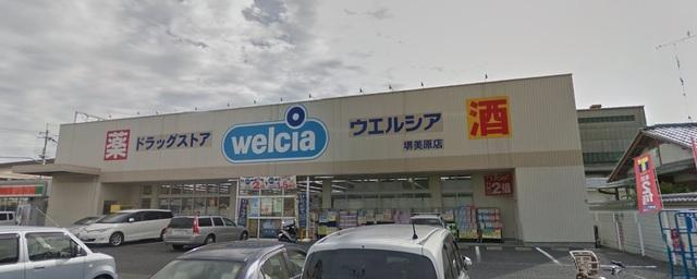 ウエルシア堺美原店