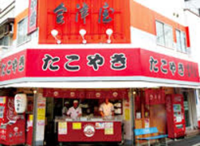 たこやきの元祖会津屋本店