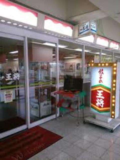 餃子の王将泉ケ丘店