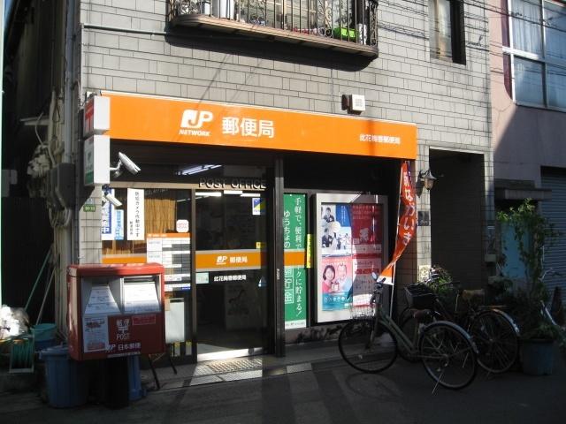 此花梅香郵便局