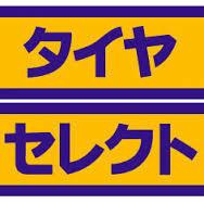 タイヤセレクト昭島