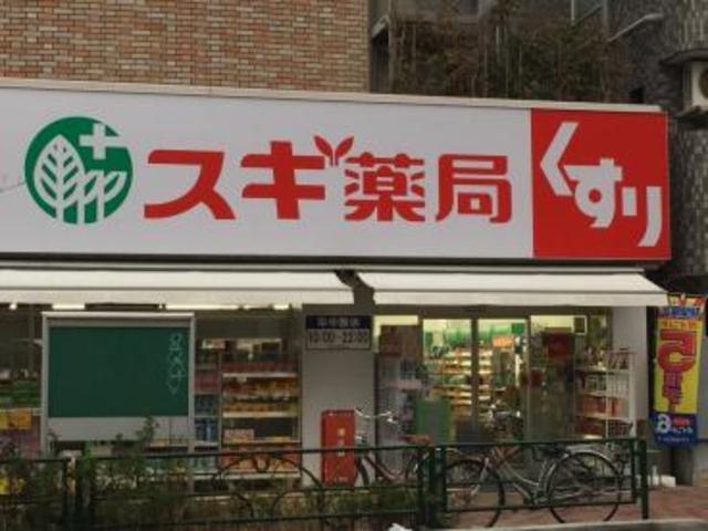 中野坂上駅 徒歩12分[周辺施設]ドラックストア