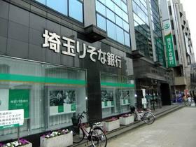 埼玉りそな銀行和光支店