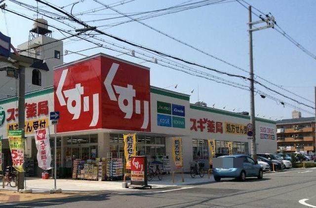 スギ薬局住吉苅田店