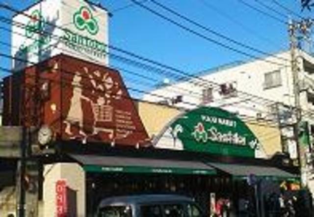 町田駅 バス22分「上山崎」徒歩5分[周辺施設]スーパー