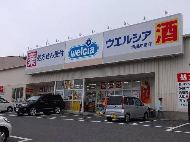 ウエルシア堺深井東店