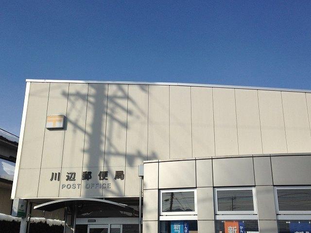 川辺郵便局