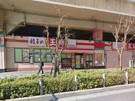 餃子の王将赤羽駅南口店