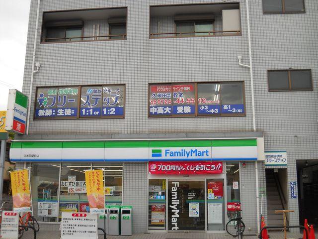 ファミリーマート久米田駅前店