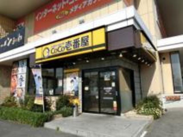 CoCo壱番屋八尾太子堂店