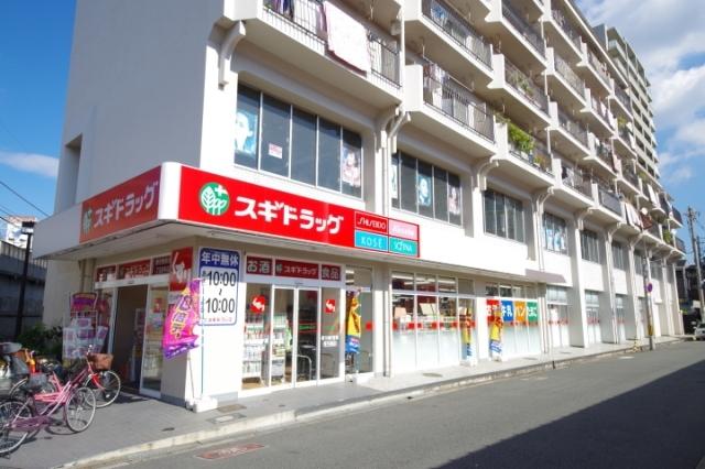 スギドラッグ関目駅前店