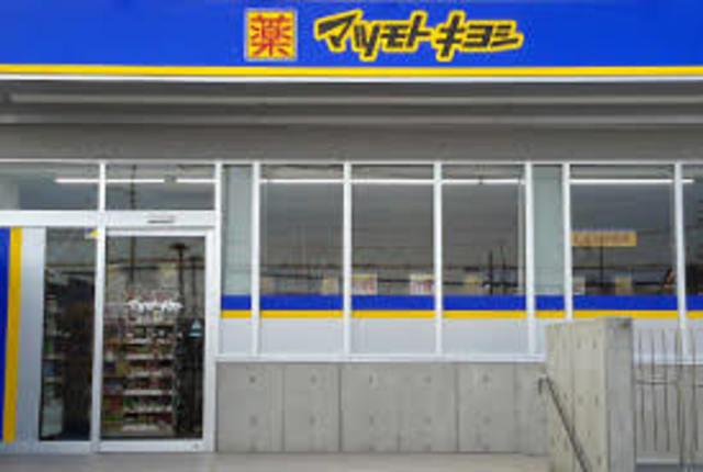 マツモトキヨシ堺南島町店