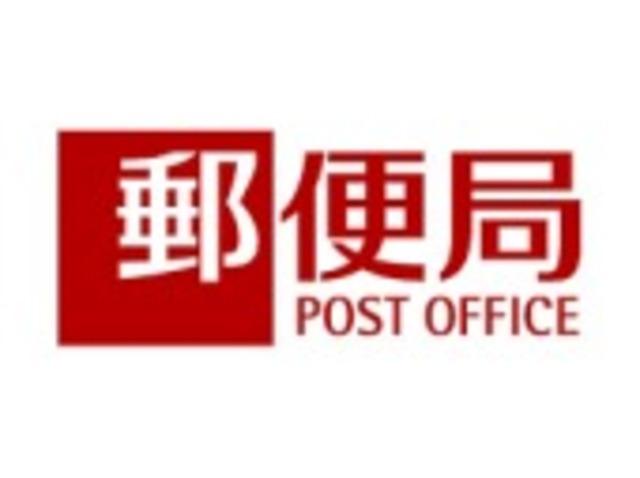 スカイコートヒルズ北新宿[周辺施設]郵便局