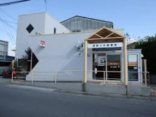 堺野々井郵便局