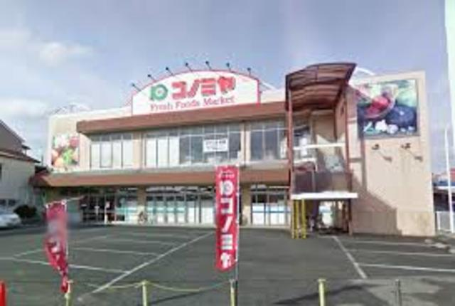 コノミヤ深井店