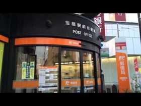 指扇駅前郵便局