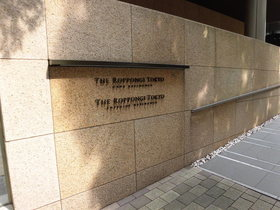 THE ROPPONGI TOKYO CLUB RESIDENCEエントランス