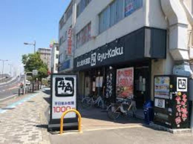 焼肉酒家牛角北花田店