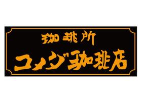 コメダ珈琲店青梅店