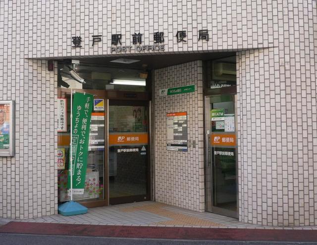 登戸駅 徒歩9分[周辺施設]郵便局