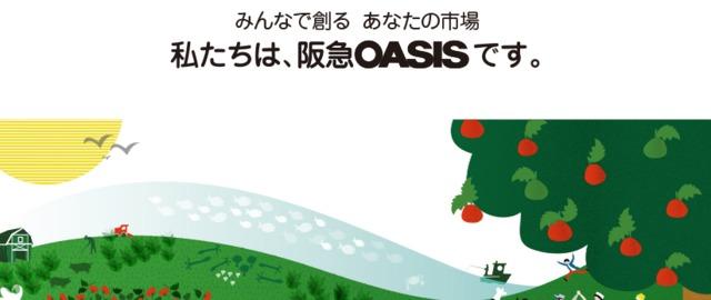 阪急オアシス六甲店