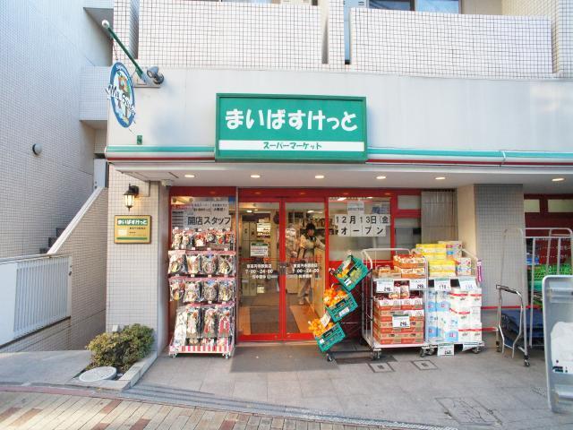 パーチェ東高円寺[周辺施設]スーパー
