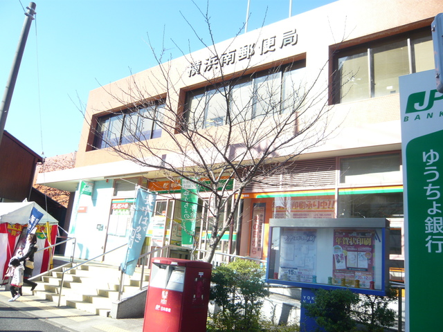 フルール井土ヶ谷[周辺施設]郵便局