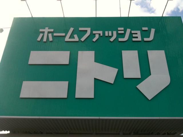 スカイコート武蔵浦和[周辺施設]ホームセンター