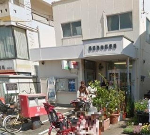 湘南テラスⅡ[周辺施設]郵便局