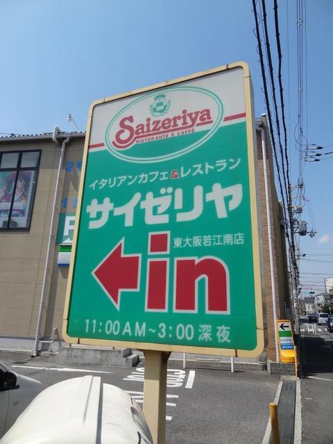 ロイヤルマエダⅡ サイゼリヤ東大阪若江南店