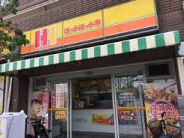 ハイツ笹 ほっかほっか亭東花園駅前店