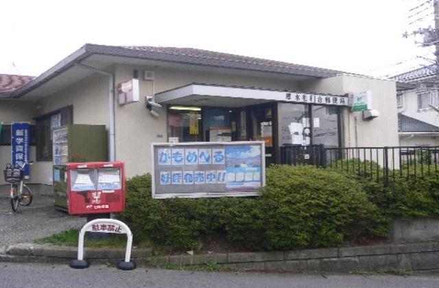 本厚木駅 バス16分「上長谷」徒歩4分[周辺施設]郵便局