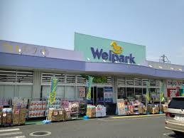 ウェルパーク練馬上石神井南店